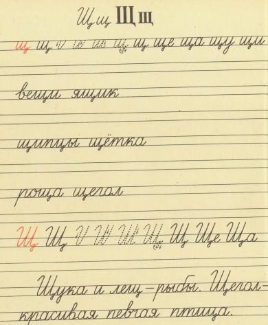 lettres cursives russes